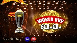World Cup Gho...Ghaa.. Live Update on Sidharth Music FB page & YouTube | 91.9 Sarthak FM Radio & App