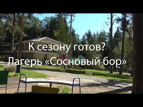 """Лагерь - """"Сосновый бор"""""""
