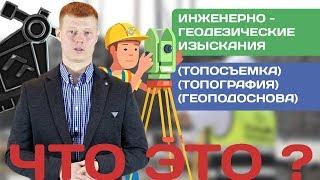 видео проведение инженерных изысканий