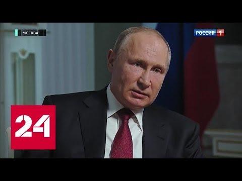 Путин рассказал, каких ошибок прошлого хочет избежать - Россия 24