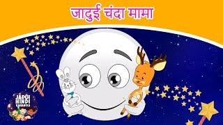 जादुई चंदा मामा - Story In Hindi   Hindi Fairy Tales   Dadimaa Ki Kahaniya   Jadui Kahaniya
