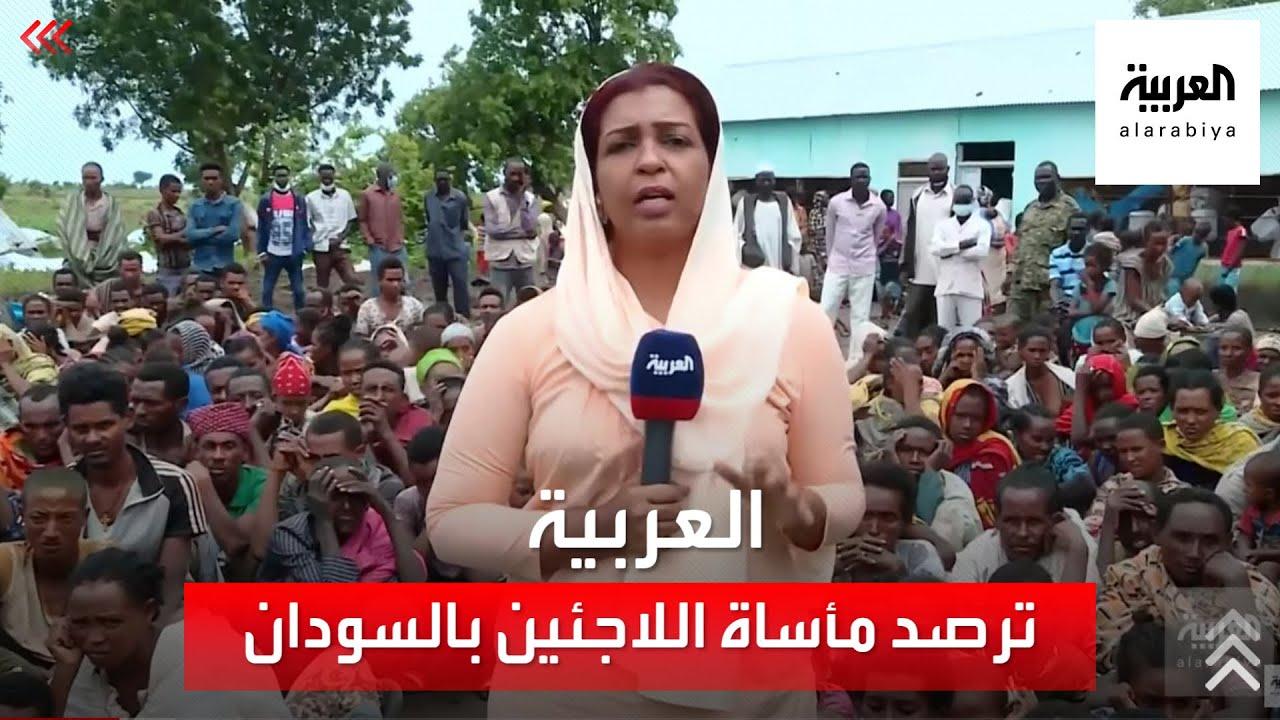 كاميرا العربية ترصد مأساة اللاجئين المتدفقين من إقليم أمهرة إلى السودان  - نشر قبل 15 ساعة
