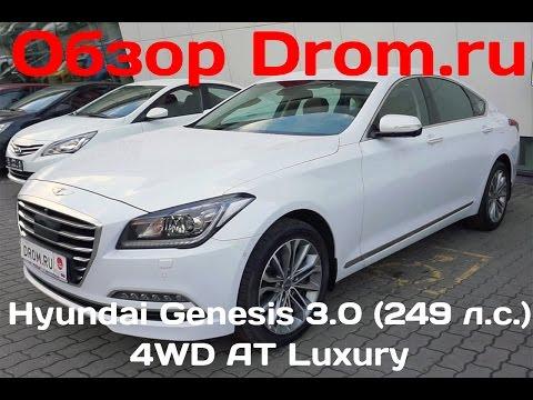 Hyundai Genesis 2016 3.0 249 л.с. 4WD AT Luxury видеообзор
