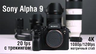 Sony Alpha 9 - Обзор убийцы зеркалок