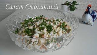 Салат Столичный (Оливье с курицей)