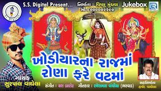 RONA Fare Vat Ma   New Gujarati Song   ખોડિયારના રાજમાં રોણા ફરે વટમાં   Surpal Vaghela