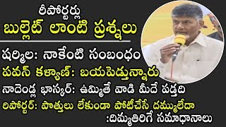 మీకు దమ్ములేదా: Reporters Vs CM Chandrbabu Naidu | Shocking Questions & Answers | Political Qube