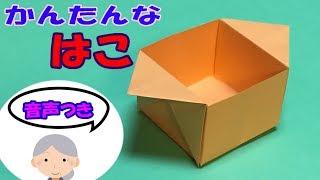 【折り紙】長方形の紙で簡単な箱を作ろう!チラシ・新聞紙・A4の紙で折る箱 | 子供向け| ゴミ箱などに【音声解説あり】 thumbnail