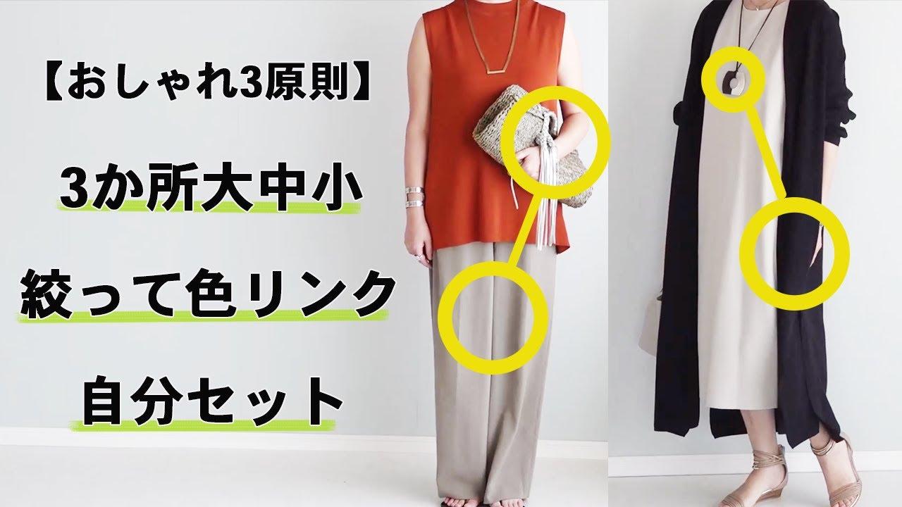 おしゃれの3法則【小物レッスン】これで夏のおしゃれを制します!40代50代ファッション