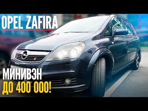 Опель Зафира минивэн до 400 000 / Opel Zafira B тест-драйв обзор / ТИХИЙ