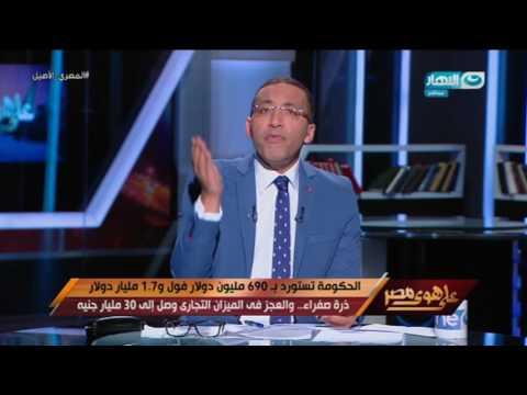 على هوى مصر - تعليق خالد صلاح على استيراد الحكومة ب 690 مل...