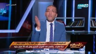 على هوى مصر - تعليق خالد صلاح على استيراد الحكومة ب 690 مليون دولار فول و 1.7 مليار دولار ذرة صفراء