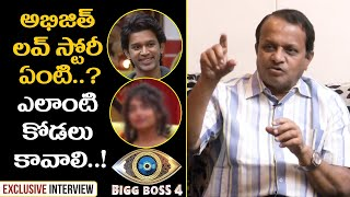 Biggboss 4 Abhijeet Parents About Abhijeet Marriage with Dethadi Harika | #BiggBoss4l Filmyfocus.com