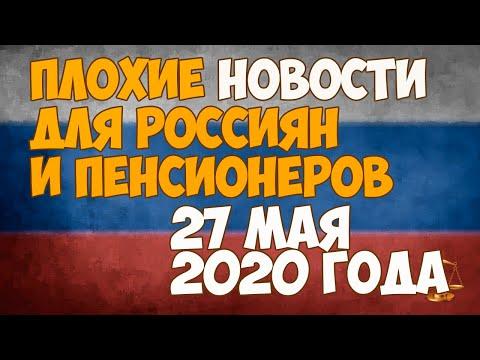 Плохие новости для россиян и пенсионеров - 27 мая 2020 года
