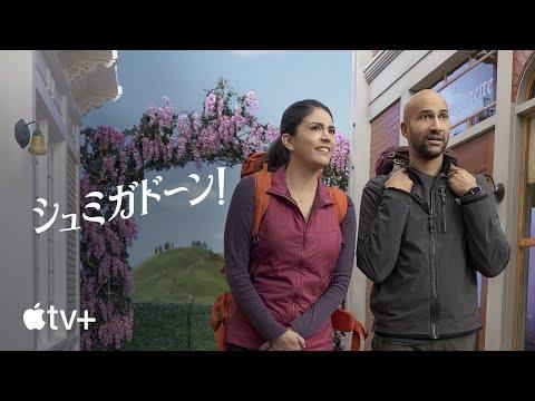 シュミガドーン! — 公式予告編 | Apple TV+