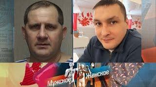 Налог на убийство. Мужское / Женское. Выпуск от 14.03.2019