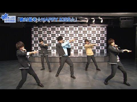 美男高校地球防衛部HAPPY KISS!OPテーマ「絶対最幸☆HAPPY KISS☆」Dance ver.