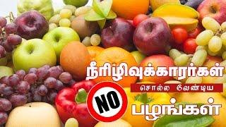 சர்க்கரை நோயாளிகள் சாப்பிட | Sugar Patient Fruits in Tamil | Diabetes Fruits to Avoid List