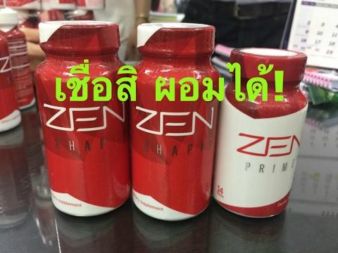 รีวิว Zen Shape Zen Prime Zen Bodi Jeunesse Line ID : @healthytohome