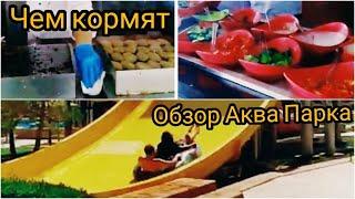 Египет Хургада Июль 2020 Чем кормят в отеле Jungle Aqua Park Обзор самого Аква парка