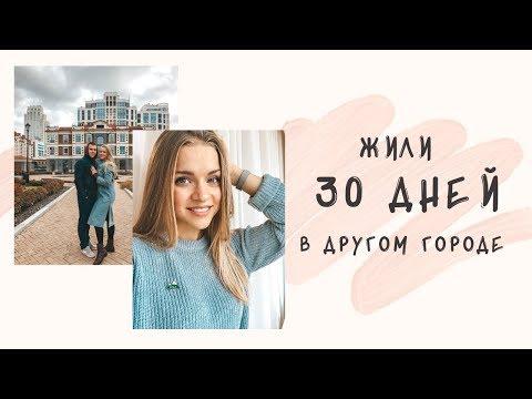 Сибиряки на Урале #4⛰ Подходит ли Екатеринбург для ПМЖ? 🏡 Переезжаем ли мы?🧳