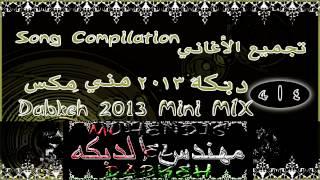 dabkeh mijwiz 2013 mini mix 4 song compilation