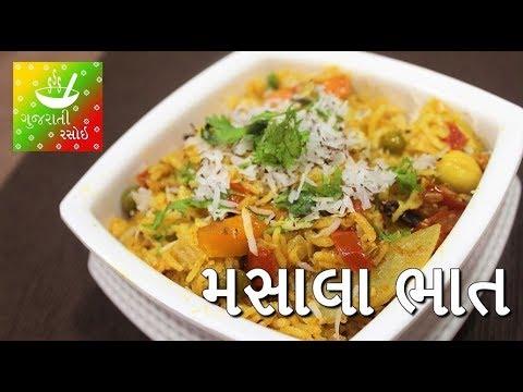 Masala Bhat Recipe - મસાલા ભાત   Recipes In Gujarati [ Gujarati Language]   Gujarati Rasoi