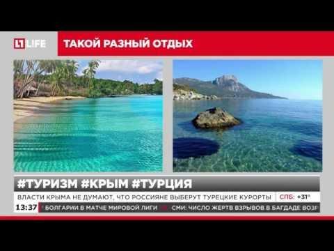 Власти Крыма не думают, что россияне выберут турецкие курорты