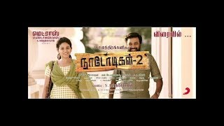 Nadodigal 2 Official Teaser | Sasikumar, P Samuthirakani, Anjali  | Madras Enterprises 4K