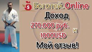 #БогатейОнлайн | #Заработок в интернете. Доход 270 000 рублей и 1000 USD. Мой отзыв