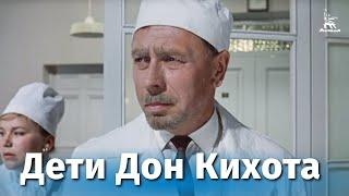 Дети Дон-Кихота (драма/комедия, реж. Евгений Карелов, 1966 г.)