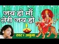 Download Jay Ho Maa Teri  ॥ नवराते आये हैं    Super Hit Navratra Bhajan    Anuja # Ambey Bhakti MP3 song and Music Video