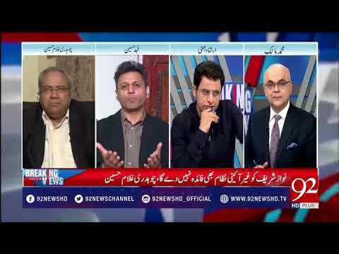 Nawaz Sharif's Criticism On State Institutions !!!