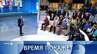 Выбор России. Время покажет. Выпуск от 19.03.2018