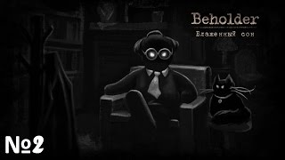 Beholder: Blissful Sleep - 2 - История двух семей