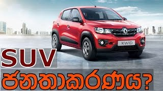 Renault KWID (සිංහල) Review by ElaKiri.com - SUV ජනතාකරණය?