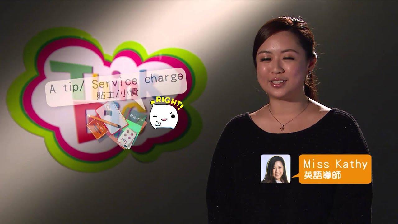 Think Big 學英文 - 餐廳用語 (TVB) - YouTube