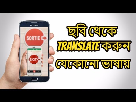 ছবি থেকে Translate করুন | How to Translate Any Language Using Your Mobile Camera or Picture | Bangla