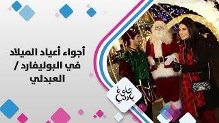 أجواء أعياد الميلاد في البوليفارد / العبدلي