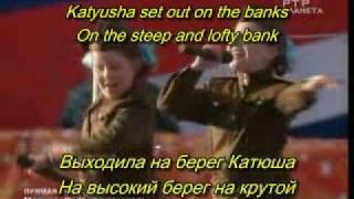 Katyusha- Катюша with English Subtitles