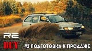 Full lux Rebuy #2: Предпродажная подготовка. Как выгодно продать автомобиль!?(Спонсор выпуска: http://autogel-russia.ru Нано-технологичное средство для обработки стекол AutoGel. Заходите, смотрите,..., 2014-08-30T08:24:15.000Z)
