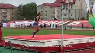 XIII Универсиада Украины по легкой атлетике,прыжки в высоту,женщины