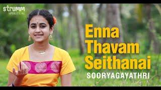 Enna Thavam Seithanai I Sooryagayathri I Carnatic Krithi   Papanasam Sivan