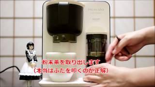 シャープ 「ヘルシオ お茶プレッソ」を使って温かいお茶を入れてみた thumbnail