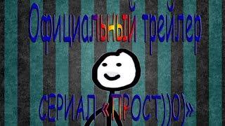 """Официальный трейлер мультсериала """"ПРОСТ))0)"""""""