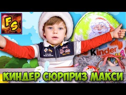 Новогодний киндер сюрприз МАКСИ  Распаковка  Kinder Surprise Maxi Family Show