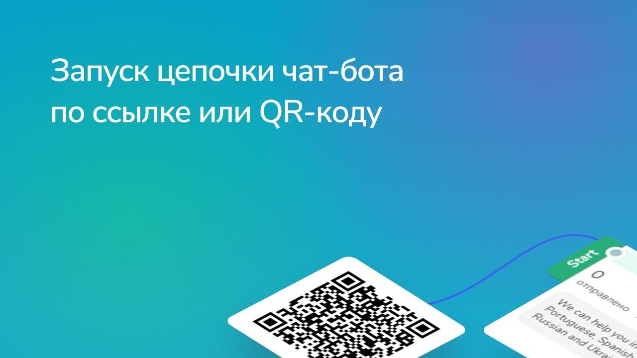 Запуск цепочки чат-бота по ссылке или QR-коду