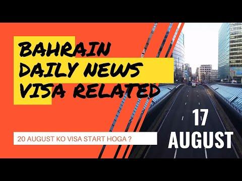 Bahrain Daily News 17 August #visa #travel #flights #ban #redlist #news