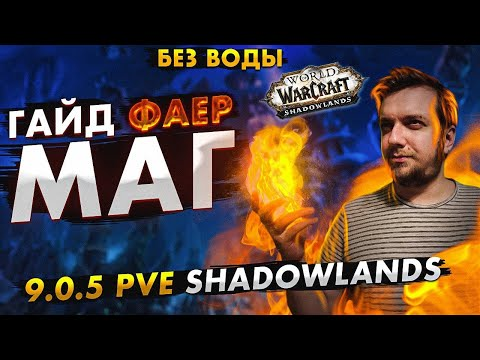 Без Воды. Гайд ФАЕР МАГ 9.0.5 PvE Shadowlands. World of Warcraft