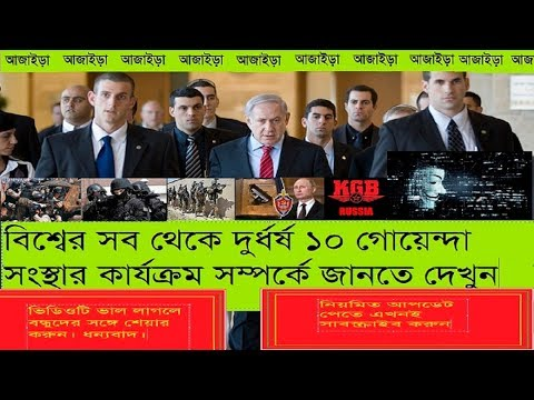 What is an intelligence agency l Spy Agencies l Ajaira Production